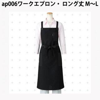 ap006 ワークエプロン・ ロング丈 M〜L