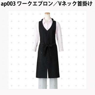 ap001 ワークエプロン/Vネック首掛け