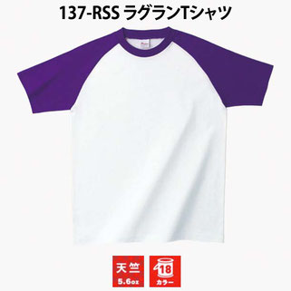 137-RSS ラグランTシャツ