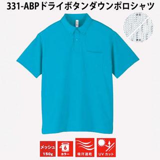 331-ABP ドライボタンダウンポロシャツ