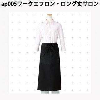 ap005 ワークエプロン・ロング丈サロン