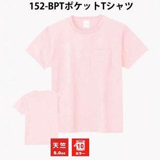 152-BPT ポケットTシャツ