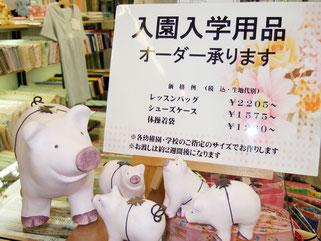 横浜コットンハリウッド 藤沢駅南口ダイヤモンド店