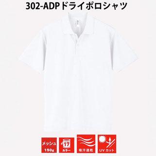 302-ADP ドライポロシャツ