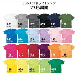 300-ACT ドライTシャツ カラーバリエーション
