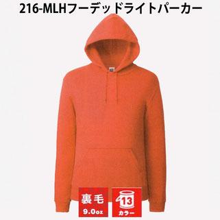 216-MLH フーデッドライトパーカー