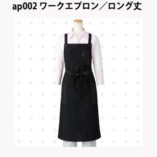 ap001 ワークエプロン/ロング丈