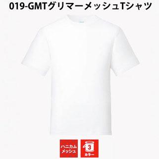 019-GMT グリマーメッシュTシャツ
