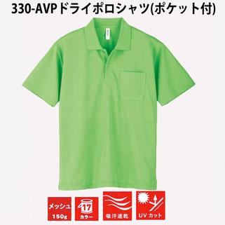 330-AVP ドライポロシャツ(ポケット付)