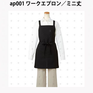 ap001 ワークエプロン/ミニ丈