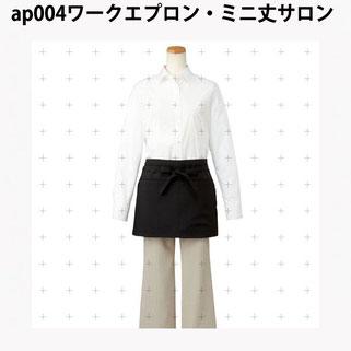 ap004 ワークエプロン・ミニ丈サロン