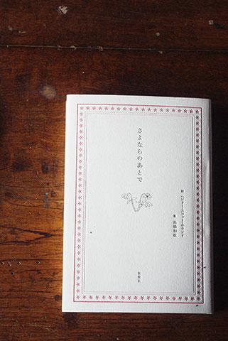 高橋和枝さんの絵本作品には『くまのこのとしこし』(講談社)、『もりのだるまさんかぞく』(教育画劇)などがあります