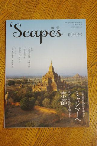 『Scapes』の創刊号、思わず購入しちゃいました