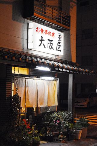 こちらは晩ご飯に立ち寄った、宇野駅近くの「大阪屋」