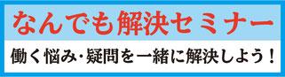 第2回「はじめての教員生活」(4/24)