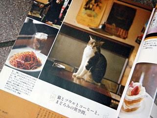 横浜 中区 末吉町 喫茶タケヤ 散歩の達人発行 はいから横浜 掲載
