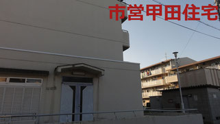 富田林市営甲田住宅