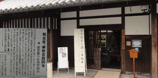富田林寺内町センター
