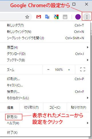 Chromeの設定1