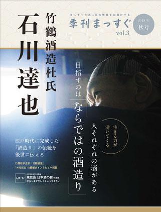 『季刊まっすぐvol.3 竹鶴酒造杜氏 石川達也』