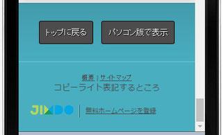 パソコン版サイトを表示できるChangeviewボタン