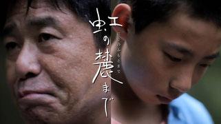 「虹の麓まで」 20分(2014年)監督:高岡尚司