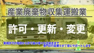 産業廃棄物収集運搬業許可代行