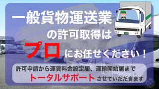 一般貨物運送業許可申請代行サービス