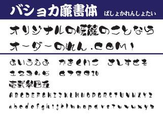 戸谷染料商店|フォント(相撲体)