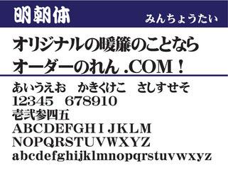 戸谷染料商店|フォント(明朝体)