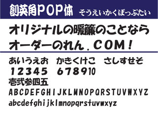戸谷染料商店|フォント(創英角POP体)