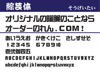 戸谷染料商店|フォント(綜芸体)
