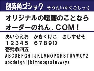 戸谷染料商店|フォント(創英角ゴシック)