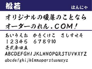 戸谷染料商店|フォント(般若)