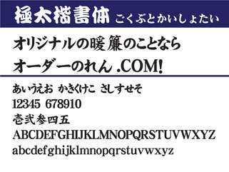 戸谷染料商店|フォント(極太楷書体)