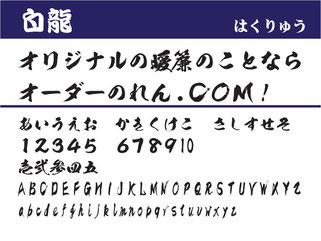 戸谷染料商店|フォント(白龍)