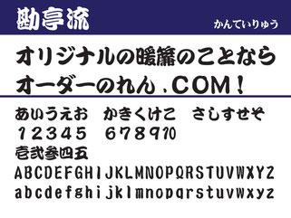 戸谷染料商店|フォント(勘亭流)