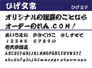 戸谷染料商店|フォント(ひげ文字)