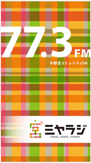 5/24(水) 19時~ 77.3FMミヤラジでPRJの宣伝します