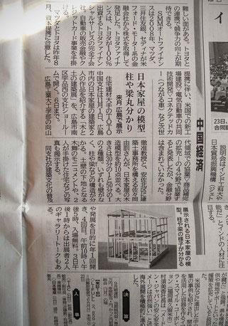 中国新聞に掲載された取材記事