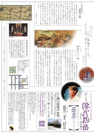源氏物語 若菜 山下智子 平野の家