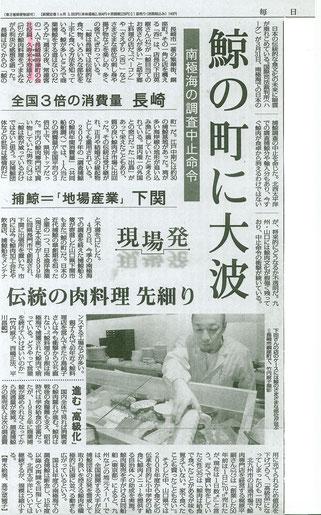 捕鯨について新聞記事