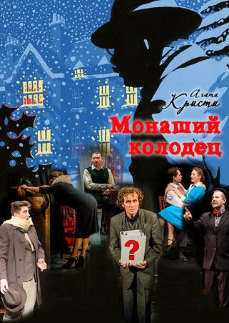 """Монаший колодец""  детектив по мотивам произведений  Агаты Кристи"