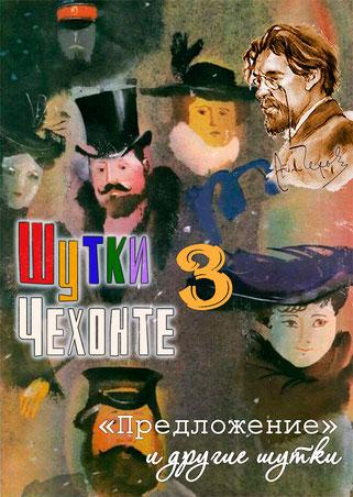 «Шутки Чехонте-3» «Предложение» и другие. По юмористическим рассказам Чехова