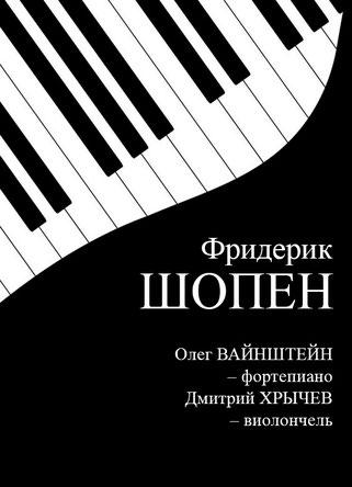 Фридерик ШОПЕН концерт