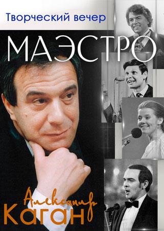 «Маэстро» творческий вечер – концерт. Александр Каган
