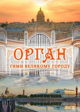 «Гимн великому городу». Орган в сопровождении оркестра «Северная Венеция»