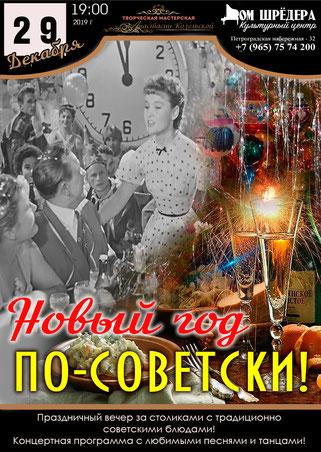 """""""Новый год по-советский"""" вечер-концерт за столиками 29 декабря 2019 г в Доме Шрёдера"""