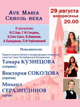 29 августа - Концерт - Аве Мария сквозь века