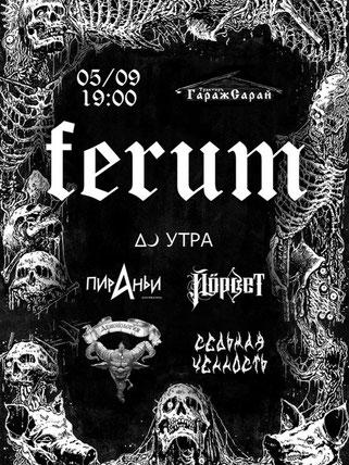 5 сентября - концерт -FERUM Питер-Афиша